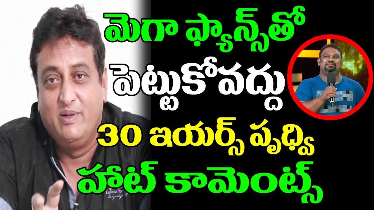 Comedian Prudhvi Raj Reaction on Kathi Mahesh Comments | Pawan Kalyan | Top Telugu Media
