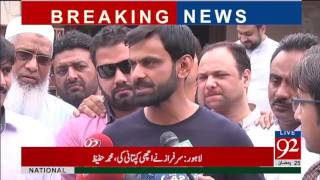 Muhammad Hafeez media talk in Lahore 21-06-2017 - 92NewsHDPlus