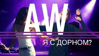 Опять этот Иван Дорн? Atlas Weekend - Антоха МС - Constantine - Сергей Бабкин