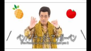 PPAP - Pen Pineapple Apple Pen Long Version (Karaoke/Instrumental/Off Vocal) -  Piko Taro
