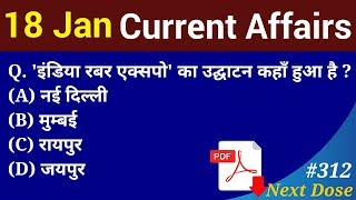 Next Dose #312   18 January 2019 Current Affairs   Daily Current Affairs   Current Affairs In Hindi