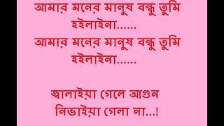 Amar moner manush bondhu tumi hoila na | আমার মনের মানুষ বন্ধু তুমি হইলা না width=