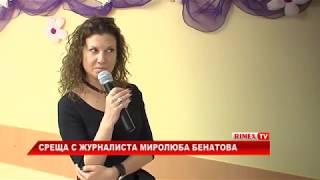 RimexTV: Среща с журналиста Миролюба Бенатова
