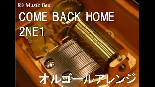 COME BACK HOME/2NE1【オルゴール】