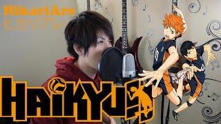 ヒカリアレ Hikari Are Haikyuu OP5 (Romix Cover)