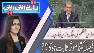 Raey Apni Apni |  Pakistan FM: War with India is not an option | 29 Sep 2018 | 92NewsHD