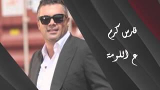 Fares Karam - Al Louma   فارس كرم - ع اللومة