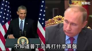 俄國突然撤軍敘利亞 美國超傻眼--蘋果日報20160316