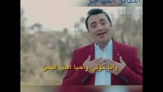 هواي اليمن ...المبدع امين حاميم 2017