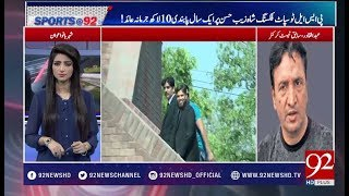 Sports At 92 - 02 March 2018 - 92NewsHDUK