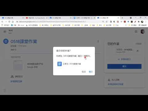 classroom_學生端繳交作業方式 - YouTube