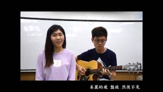 遺失的美好&我多麼羨慕你 Cover by Winnie.Q沛汶 ft.新翰