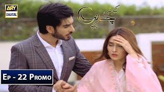 Koi Chand Rakh Episode 22 ( Promo ) - ARY Digital Drama