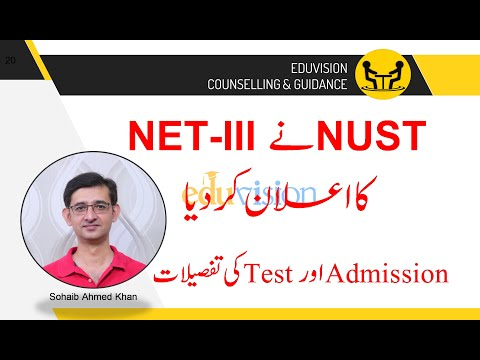 NUST admission and Entry Test 2020: NET-3 registration announced