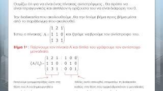 Εύρεση αντίστροφου πίνακα με μέθοδο Gauss