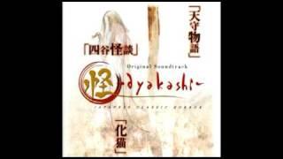 Jyo - 01 - Ayakashi Japanese Classic Horror OST