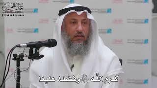 3 - كرم اللَّه جل وعلا وفضله علينا - عثمان الخميس