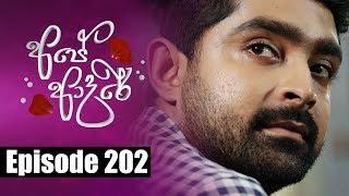 Ape Adare - අපේ ආදරේ Episode 202 | 03 - 01 - 2019 | Siyatha TV
