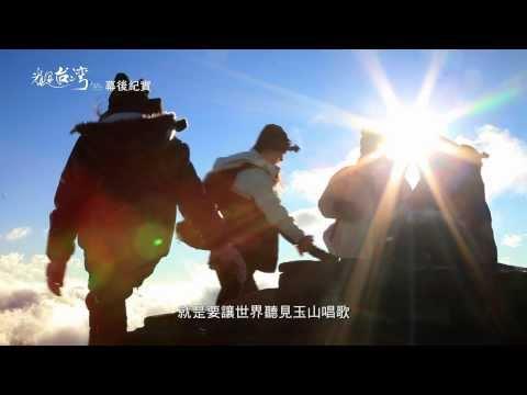 《看見台灣》幕後花絮 - 來自玉山的歌聲 - YouTube  4:38