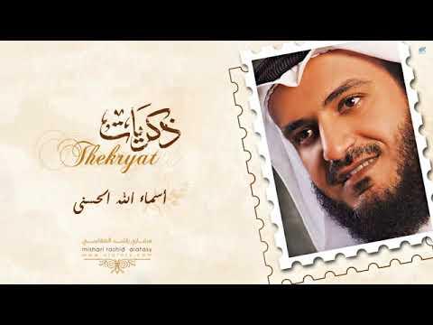 #مشاري راشد العفاسي   أسماء الله الحسنى   Mishari Alafasy Asma' Allah Alhosna   YouTube