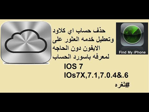ثغره لحذف حساب icloud وتعطيل خدمه Find My iPhone. دون معرفه الباسورد للحساب