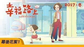 《幸福路上》幕後花絮1:故事的起源!【2018. 1. 5 全台上映】