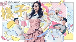 全糖的戀愛滋味! 滴妹的首張單曲MV!【最好的樣子】Official Music Video