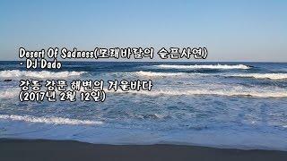 강릉 강문 해변 & Desert Of Sadness(모래바람의 슬픈사연)/DJ Dado