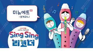 Sing Sing 리코더 96p 미뉴에트 보케리니