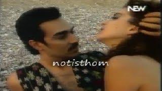 Notis Sfakianakis-Πρώτη Φορά (Official Video Clip 1991)