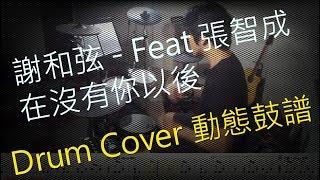 謝和弦 - 在沒有你以後 Feat .張智成 ( Roland TD25-KV 電子鼓 Drum Cover  )