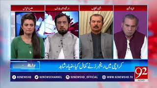 Nawaz sharif looses his grip in his own party - 25 March 2018 - 92NewsHDPlus