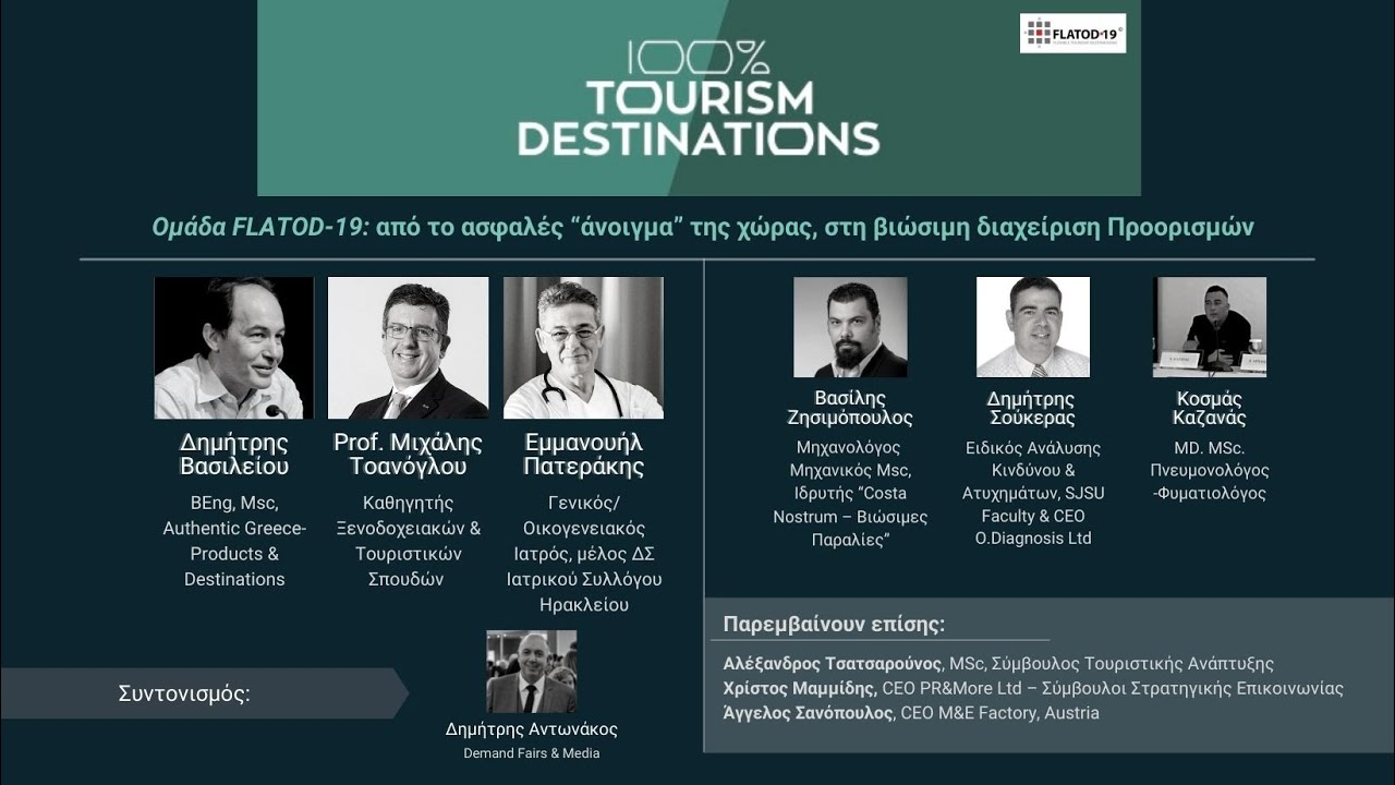 "100% Tourism Destinations   Ομάδα Flatod-19: Ασφαλές ""άνοιγμα"" και βιώσιμη διαχείριση Προορισμών"