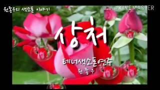 상처/유익종곡-테너색소폰연주/원종우