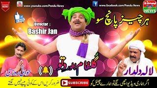 Dittu Ka Full Funny Cilp //  Har Chez 500//pendu News// Gulfam Stage//