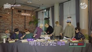 [GOT7's Hard Carry] MBTI Test Result 2: Who was chosen to be the most gentle man? Ep.5 Part 10