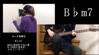 TOMORROW / Machico Acoustic cover【コード考察】