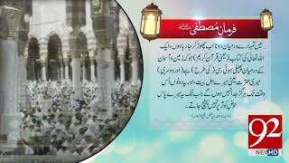 Farman e Mustafa (PBUH) | 18 Sep 2018 | 92NewsHD