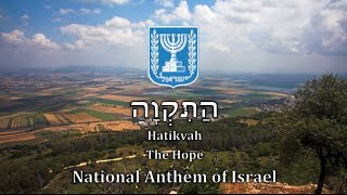 National Anthem: Israel - הַתִּקְוָה