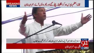 PTI Chairman Imran Khan addresses to worker convention in Islamabad - 15 October 2017 - 92NewsHDPlus