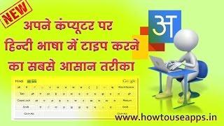 How to type in hindi on computer - अपने कंप्यूटर पर हिन्दी भाषा में टाइप करने का सबसे आसान तरीका