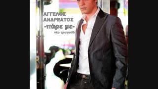 Aggelos Andreatos - Pare Me (Palmos On AIR 105 4 Fm) New Song