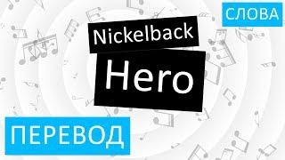 Nickelback - Hero Перевод песни На русском Слова Текст