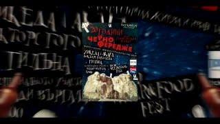 """20 ГОДИНИ """"ЧЕРНО ФЕРЕДЖЕ"""" в ЗАЛА УНИВЕРСИАДА """"СРЕЩА НА ВЪРХА"""" BEER&FOOD FEST + ШОУ СПЕКТАКЪЛ 04.06"""