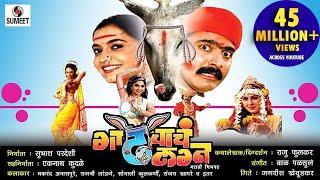 Gadhavache Lagna - भाग 1 - मराठी चित्रपट - मराठी Chitrapat - सुमित संगीत