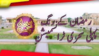 Ramzan ky Rang   1st Sehri Transmission   17th May 2018   Lahore Rang width=