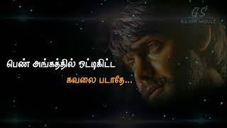 Whatsapp status tamil - Arya Motivational Song | Lyrics | Yuvan Hits | Rajini Moule GS width=
