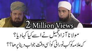 Allama Kokab Noorani Reply to Molana Azaad Jameel in Aamir Liaquat Show width=