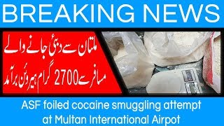 ASF foiled cocaine smuggling attempt at Multan International Airpot | 31 July 2018 | 92NewsHD