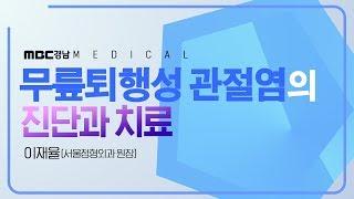 무릎 퇴행성 관절염의 진단과 치료 다시보기